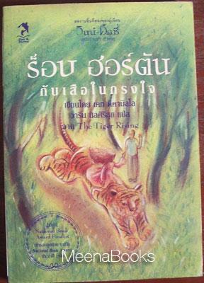 ร็อบ ฮอร์ตัน กับเสือในกรงใจ (The Tiger Rising) -AA