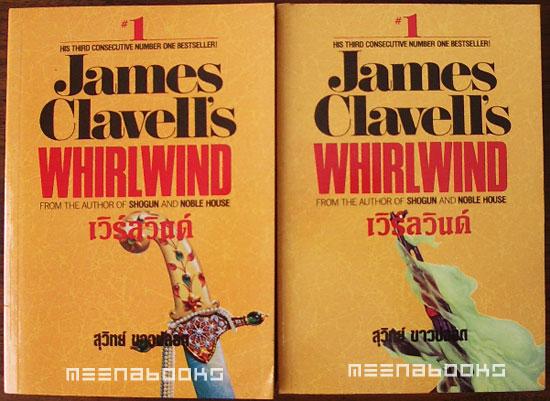 เวิร์ลวินด์ (Whirlwind)** 2 เล่มชุด