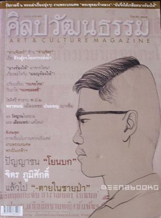 นิตยสารศิลปวัฒนธรรม ปก โยนบก จิตร ภูมิศักดิ์
