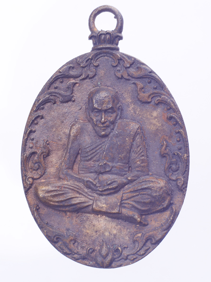 เหรียญหล่อโบราณ รุ่นแรก เนื้อรวมมวลสาร หลวงปู่พวง วัดน้ำพุสามัคคี เพชรบูรณ์ หมายเลข ๑๕๗