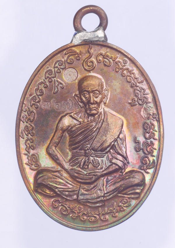 เหรียญอมตะรุ่นหนึ่ง เนื้อมหาชนวนประกายรุ้ง หลวงปู่อุ้ย วัดคลองคล้า
