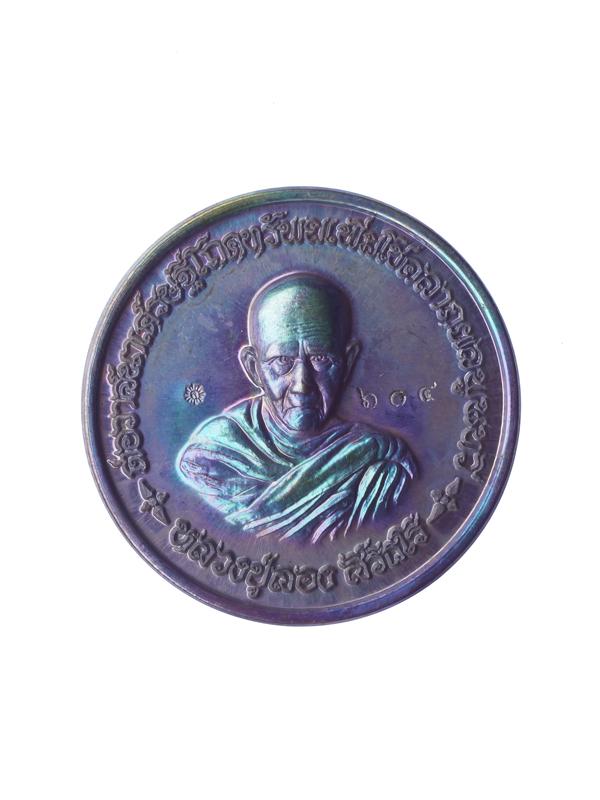 เหรียญต่อเส้นวาสนา รุ่นแรก เนื้อนวะ หมายเลข 604
