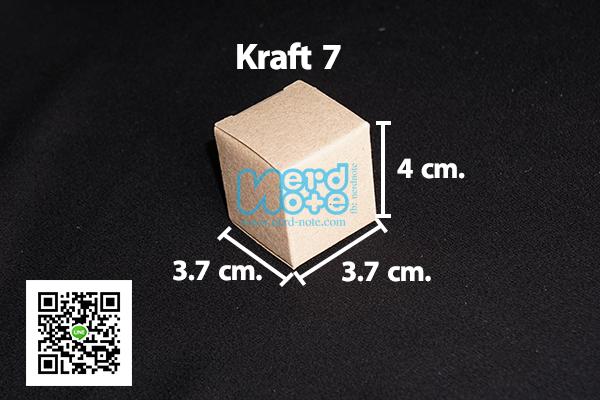 กล่องกระดาษคราฟ กว้าง 3.7 ซม. x ยาว 3.7 ซม. x สูง 4 ซม.