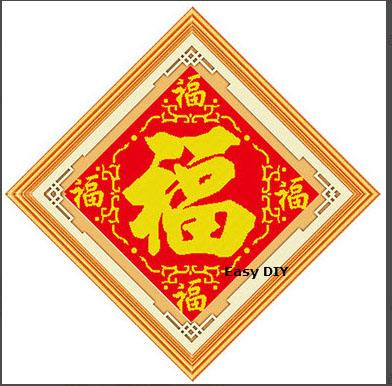 คำมงคลอักษรจีน (ความสุข)