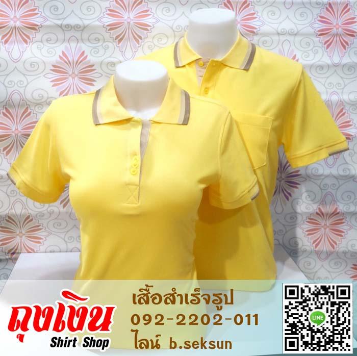 เสื้อโปโลสำเร็จรูป สีเหลือง เนื้อผ้า TK poly 100% คุณภาพของการสวมใส่