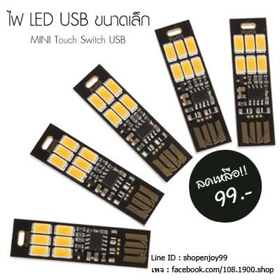 ไฟ LED USB ขนาดเล็ก Mini Touch Switch USB