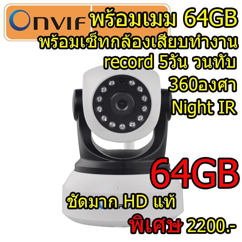 กล้องวงจรปิดไร้สายดูผ่านเน็ต VStarCam HD ของแท้แน่นอน พร้อมเมม 64GB