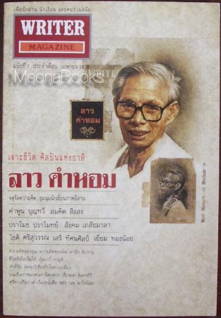 นิตยสาร WRITER ปก ลาว คำหอม
