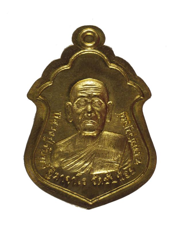 เหรียญรุ่นแรก หลวงปู่จันทร์ วัดซับน้อย เพชรบูรณ์ เหรียญรุ่นแรกเนื้อปลอกลูกปืนไม่ตัดปิก เลข 54