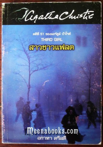 สาวชาวแฟลต (Third Girl, Novel by Agatha Christie)