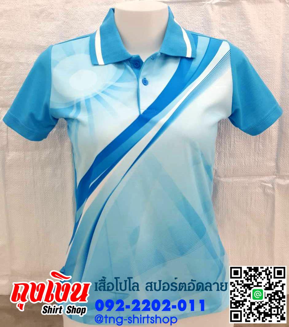 เสื้อโปโลสำเร็จรูป แบบอัดลาย สีฟ้า ทรงสปอร์ต