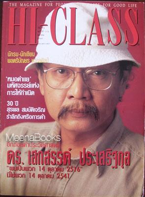 HI-CLASS ปก ดร. เสกสรรค์ ประเสริฐกุล