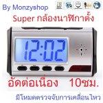 Super Digital Clock อัดต่อเนื่อง 10ชม.!!!ไม่ต้องต่อสาย มีโหมดตรวจจับการเคลื่อนไหว