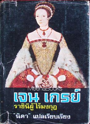 เจน เกรย์ ราชินีผู้ไร้มงกุฏ (Henry VIII 's Secret Daughter)
