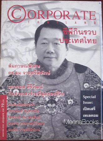Corporate Thailand ฉบับปฐมฤกษ์