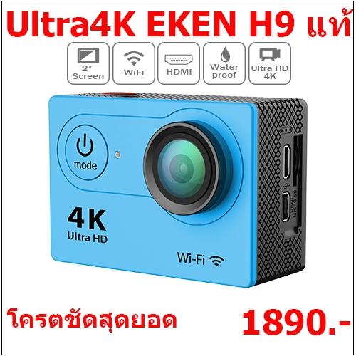 กล้องแอ็คชั่น Ultra 4K EKEN H9 แท้ชัดสุดยอด