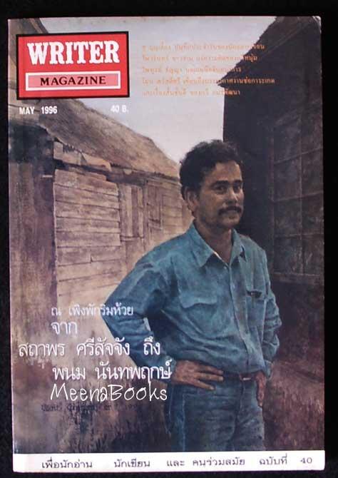 นิตยสาร WRITER ปก สถาพร ศรีสัจจัง