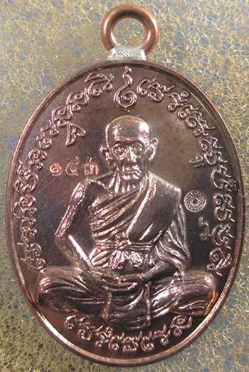 เหรียญรุ่นแรก หลวงปู่อุ้ย วัดคลองคล้า เนื้อนวะ หมายเลข 153