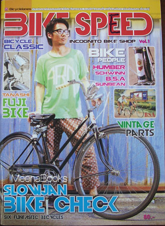Bike Speed ฉบับปฐมฤกษ์