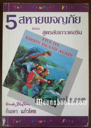 5 สหายผจญภัย ตอน สูตรลับเกาะเคอริน (The Famous Five)