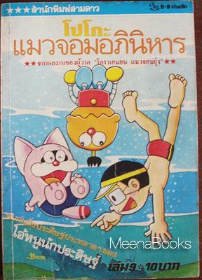 โปโกะ แมวจอมอภินิหาร เล่ม 9 (ผลงานผู้วาด โดราเอมอน)
