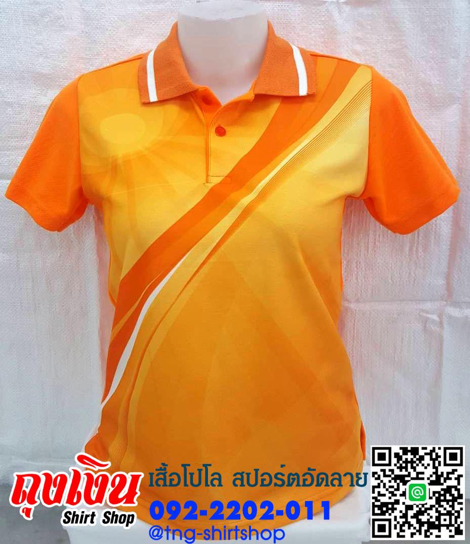 เสื้อโปโลสำเร็จรูป แบบอัดลาย สีส้ม ทรงสปอร์ต