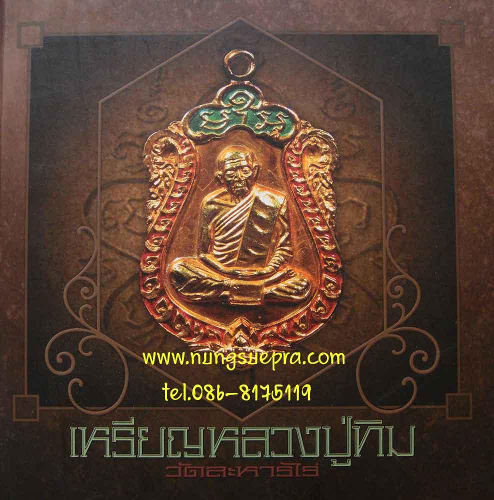 หนังสือเหรียญหลวงปู่ทิม วัดละหารไร่