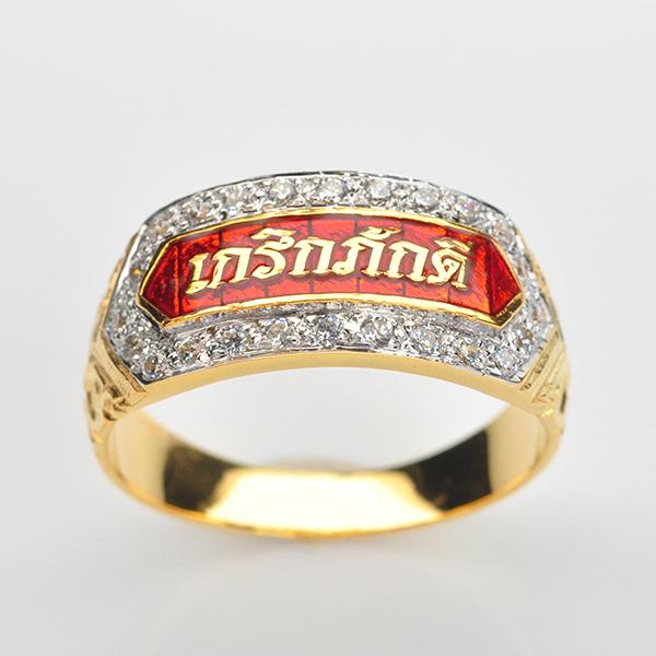 แหวนเงินชุบทอง สลักนามสกุลลงยา