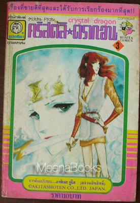 คริสตัล ดรากอน (Crystal Dragon) เล่ม 3