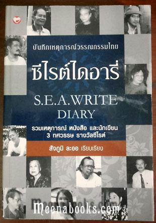 ซีไรต์ไดอารี่ (S.E.A. Write Diary)