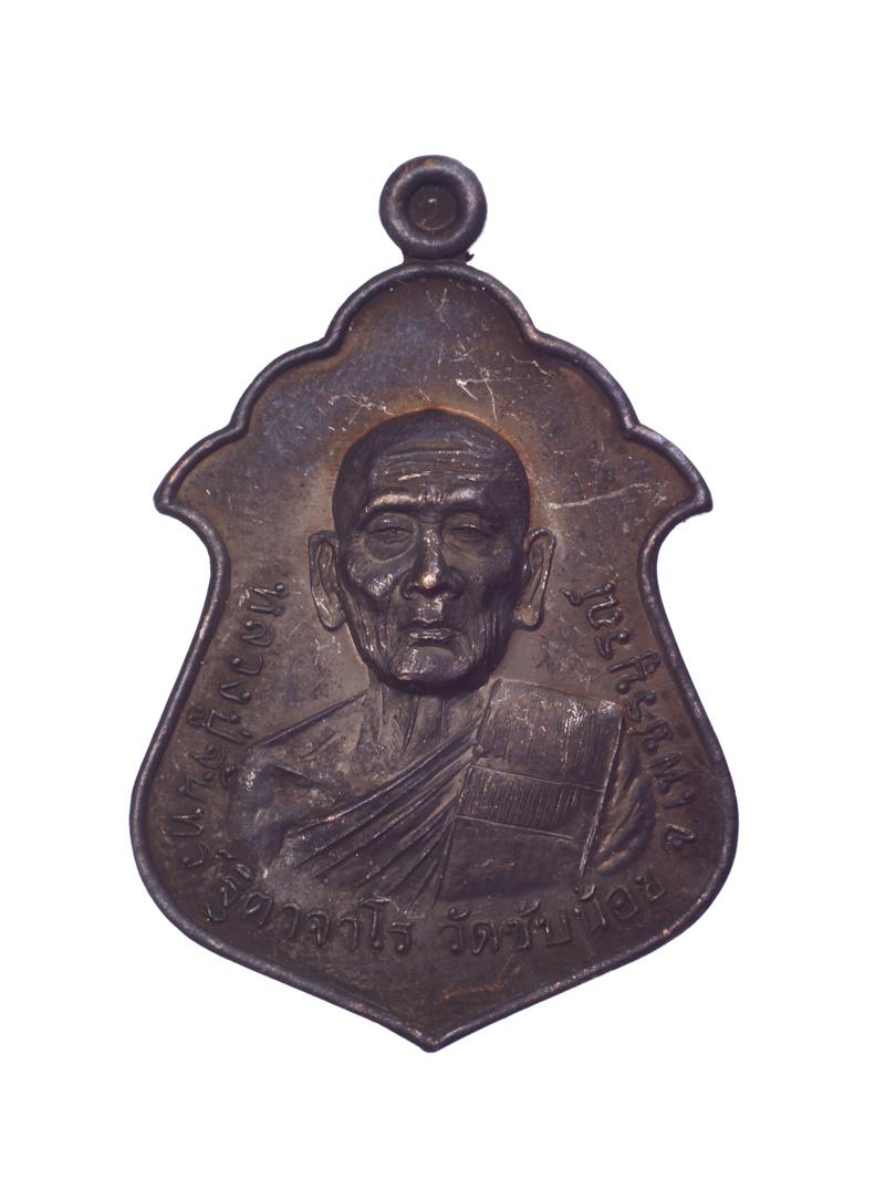เหรียญรุ่นแรก หลวงปู่จันทร์ วัดซับน้อย เพชรบูรณ์ เนื้อนวะโลหะ หมายเลข ๓๐๙