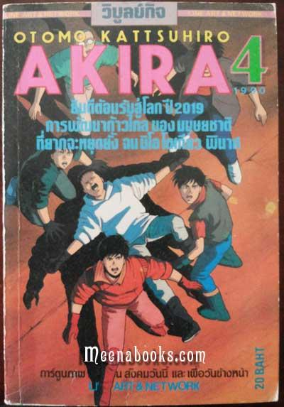 Akira เล่ม 4 (พิมพ์เก่า By Otomo Kattsuhiro)