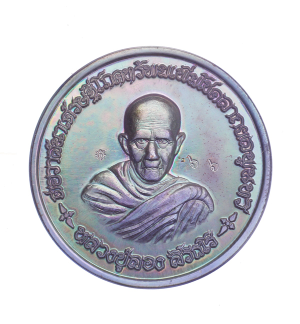 เหรียญต่อเส้นวาสนา รุ่นแรก เนื้อนวะ หมายเลข 66