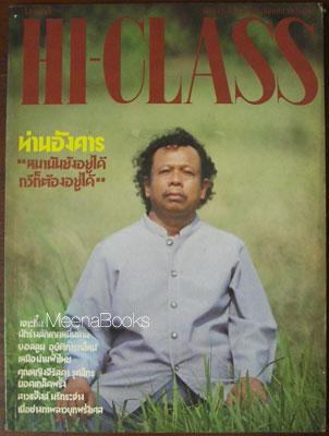 HI-CLASS ปก อังคาร กัลยาณพงศ์