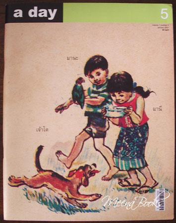 a day ปก มานี มานะ เจ้าโต (volume 1 number 5)