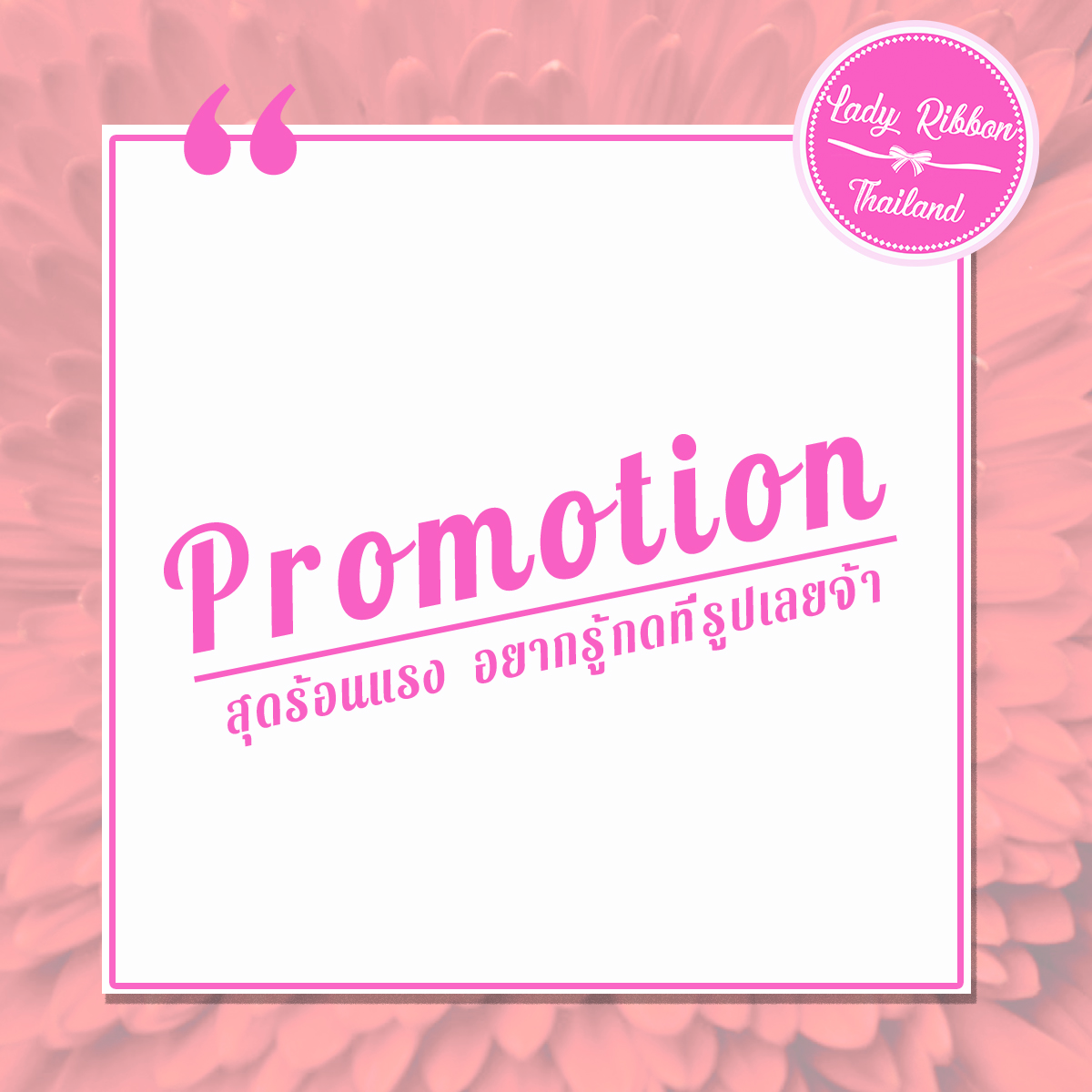 promotion cover lady ribbon thailand
