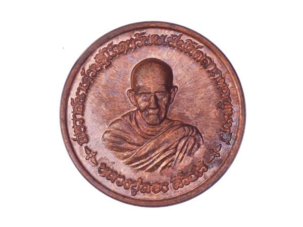 เหรียญต่อเส้นวาสนา รุ่นแรก เนื้อชนวนพิเศษ ( แจกกรรมการ ) หมายเลข 145
