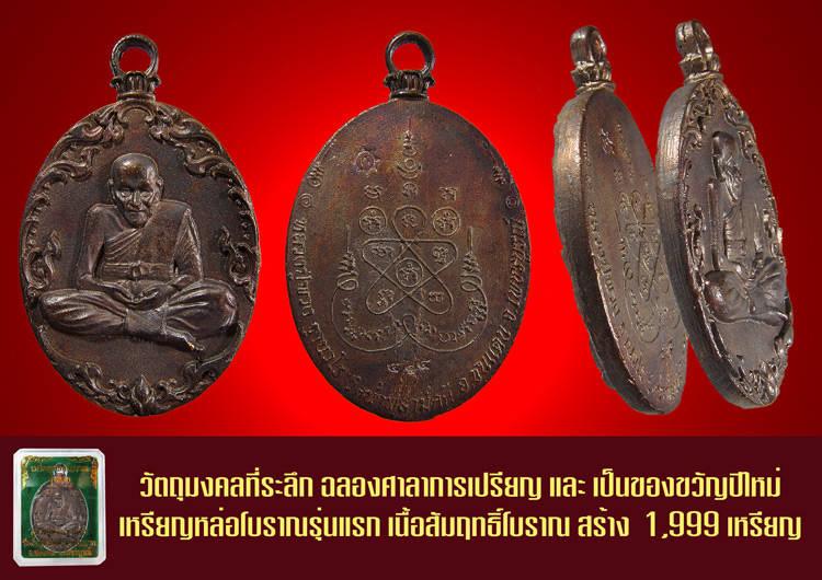 เหรียญหล่อโบราณ รุ่นแรก หลวงปู่พวง วัดน้ำพุสามัคคี