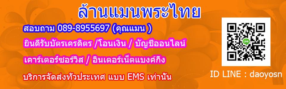 manprathai