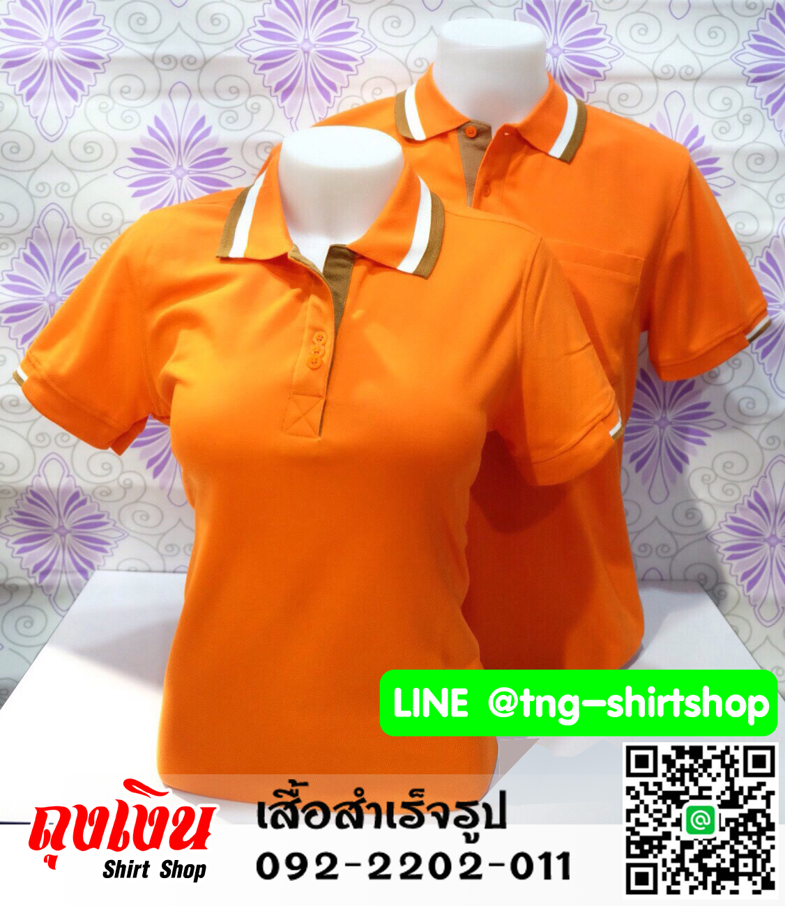 เสื้อโปโลสำเร็จรูป สีส้มอิฐ เนื้อผ้า TK สวมใส่สบาย ราคาเบาๆ