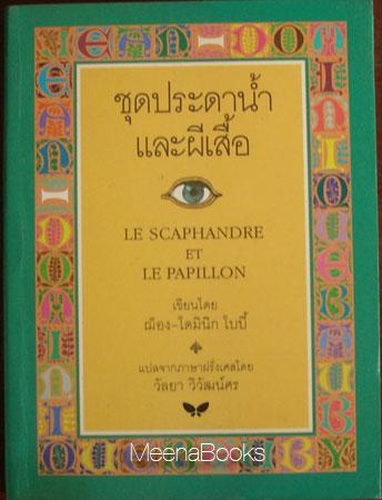 ชุดประดาน้ำและผีเสื้อ (Le Scaphandre Et Le Papillon)