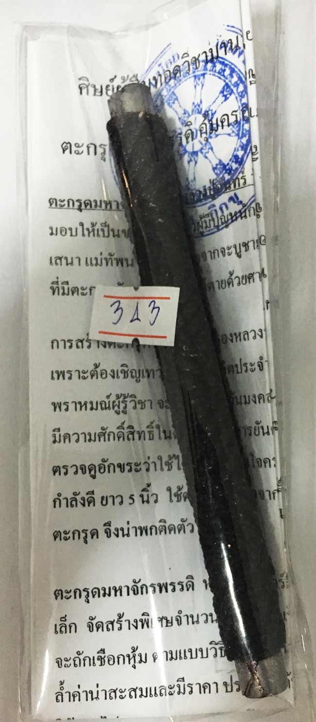 ตะกรดมหาจักรพรรดิ์ จารมือ ขนาด 5 นิ้ว หลวงปู่จันทร์ วัดซับน้อย หมายเลข 343