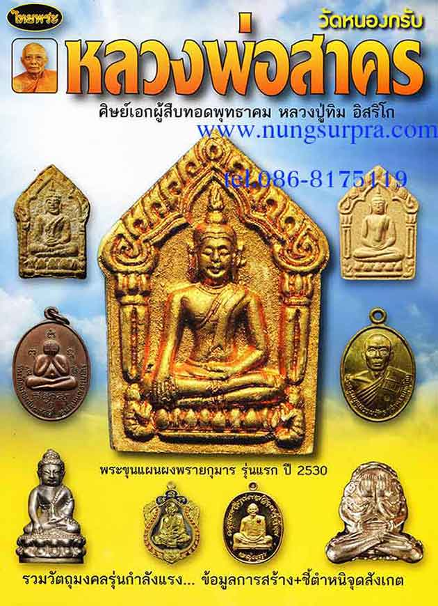หนังสือไทยพระหลวงพอสาคร วัดหนองกรับ