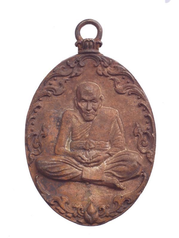 หลวงปุ่พวง เหรียญหล่อโบราณ รุ่นแรก เนื้อรวมมวลสาร หมายเลข 531