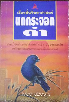 นกกระจอกดำ