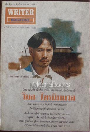 นิตยสาร WRITER ปก วิมล ไทรนิ่มนวล