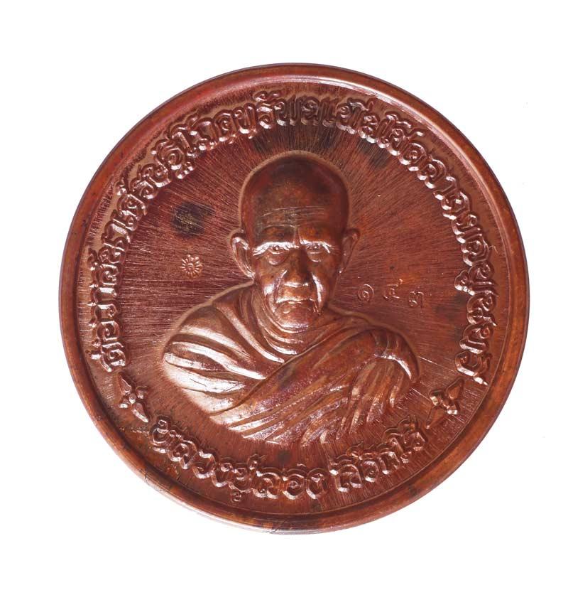 เหรียญต่อเส้นวาสนา รุ่นแรก เนื้อชนวนพิเศษ ( แจกกรรมการ ) หมายเลข 143