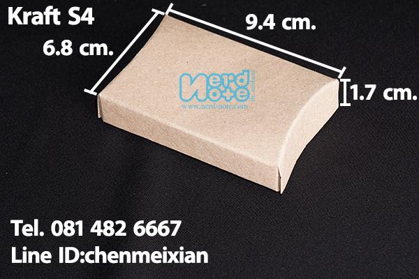กล่องกระดาษคราฟ ขนาด กว้าง 6.8 ซม. x ยาว 9.4 ซม. x หนา 1.7 ซม.