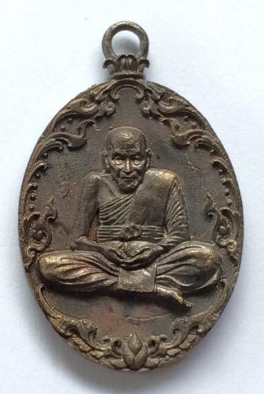 เหรียญหล่อโบราณรุ่นแรก หลวงปู่พวง ฐานวโร วัดน้ำพุสามัคคี เเนื้อสัมฤทธิ์โบราณ หมายเลข 1511
