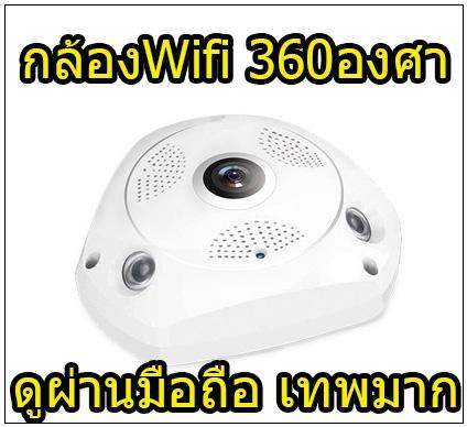 กล้อง IP 360 กล้องเดียวเห็นรอบทิศทาง คุณภาพสุดยอด พร้อม 32GB